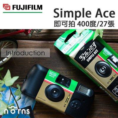 Norns【FUJIFILM Simple Ace 400度即可拍相機 27張入 復古版】袋裝 日本富士底片 傻瓜相機