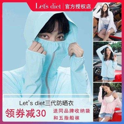 Tmis正韓化妝品韓國Lets Diet防曬衣女2020夏季新款防紫外線透氣防曬衫薄款外套