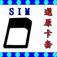 原價百貨》Micro Sim 轉接卡,還原卡套  剪卡紙  手機卡套  延伸卡套  (100)