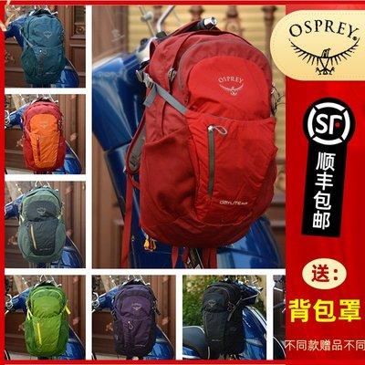 溜溜小鷹Osprey Daylite 日光+ 20L城市通勤旅行雙肩背包運動包登山包