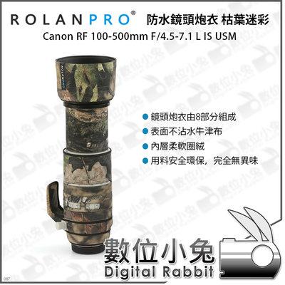 數位小兔【ROLANPRO 若蘭 Canon RF100-500mm F4.5-7.1 L IS USM 炮衣】鏡頭