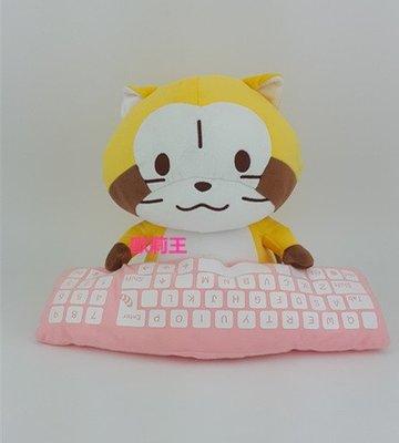 正版 拉斯卡爾 小浣熊打鍵盤 絨毛娃娃 玩偶 可愛小浣熊 Rascal 生日禮物 畢業禮物 歐莉王
