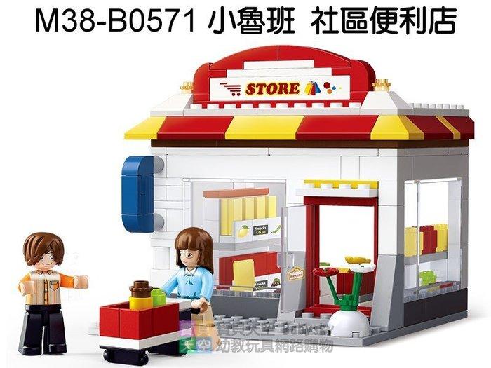 ◎寶貝天空◎【小魯班 M38-B0571 社區便利店】小顆粒,城鎮街景,模擬城市,可與LEGO樂高積木組合玩