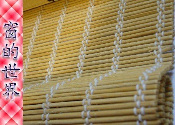【窗的世界】20年專業製作達人,木織窗簾#019專業安裝服務(方便迅速最便宜)