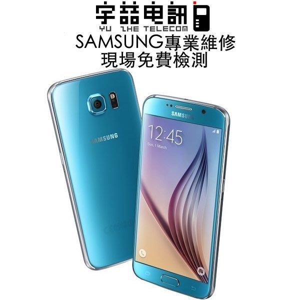 宇喆電訊 三星Samsung Galaxy S6 G9200 內建電池 耗電 無法充電 電池膨脹 換電池 現場維修換到好