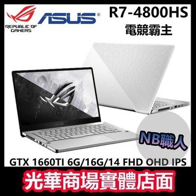 【NB職人】R7獨顯 GTX1660Ti/16G ROG 華碩ASUS 電競筆電 GA401IU-0192D4800HS