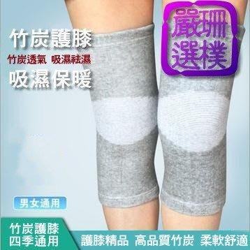 ~珊樸 ~竹炭護膝 四面彈力超強 超薄透氣 護膝 關節保暖  單只