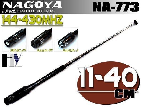 《飛翔無線3C》NAGOYA NA-773 (台灣製造) 對講機專用 雙頻伸縮天線〔 11~40cm 三種接頭選購 〕