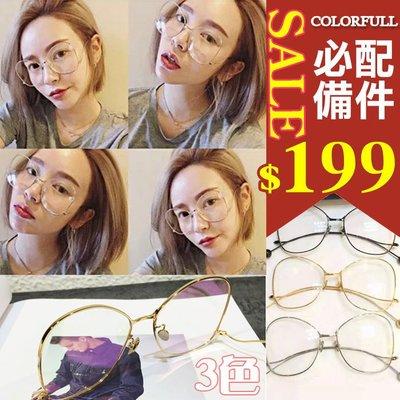 COLORFULL~~02100029~ 上市 新品 蝴蝶形潮流 金屬平光眼鏡 3色新上市