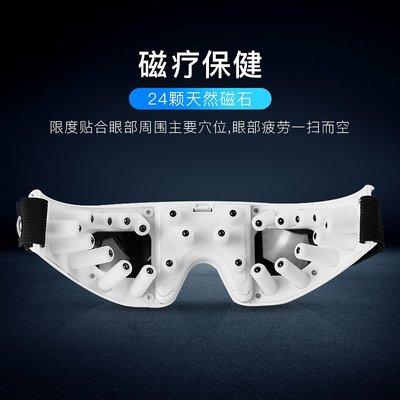 防護眼罩智能眼部按摩儀器護眼儀眼睛按摩器緩解疲勞眼保儀眼罩黑眼圈