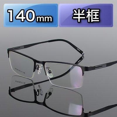 明眼人-US1518 商務合金框 半框眼鏡 近視眼鏡 半框鏡架 光學鏡架鏡框