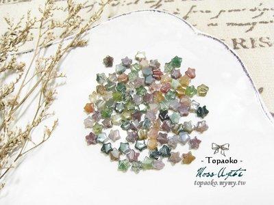 天然石.DIY串珠 天然苔紋印度瑪瑙五角星形珠一份隨機18P【F9380】約4*2mm手作散珠條珠《晶格格的多寶格》