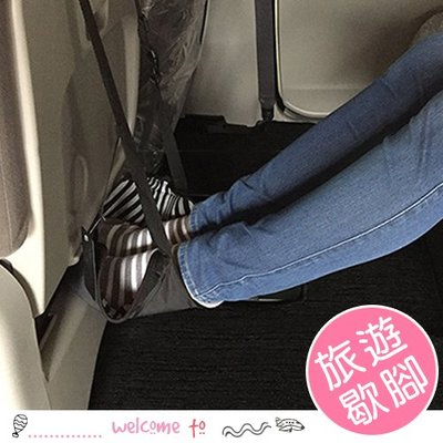 八號倉庫 汽車火車飛機旅遊歇腳神器 吊床腳墊【2C231G932】