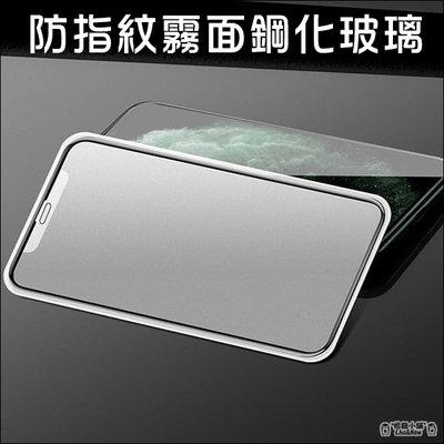 iPhone 12 pro 防指紋玻璃貼  螢幕保護貼 磨砂膜 霧面 鋼化