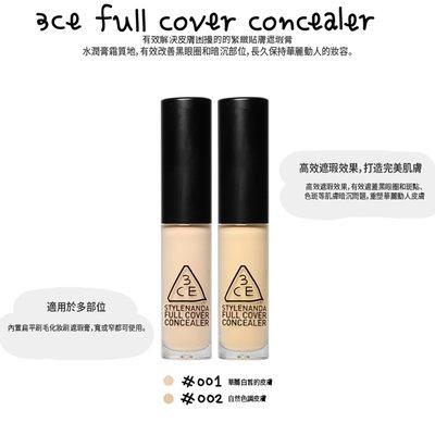 01現貨【韓Lin連線代購】韓國 3CE - 遮瑕膏 FULL COVER CONCEALER