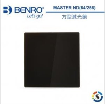 【華揚數位】☆全新 BENRO 百諾 方形減光鏡 MASTER ND(64/256) 100x100mm