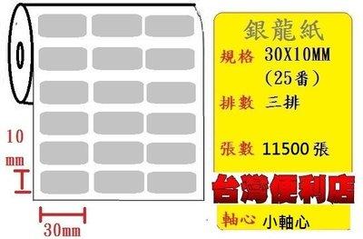 反銀龍貼紙 (三排) (30X10mm) 適用:TSC TTP-244/TTP-345/TTP-247/CP-2140/CP-3140