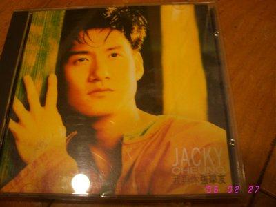 張學友=我與你=寶麗金 1993發行版=無IFPI=二手CD