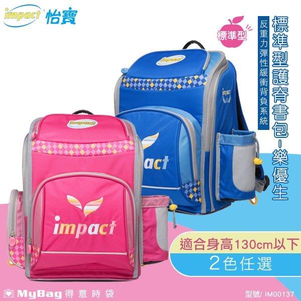 impact 怡寶 兒童護脊書包 樂優生系列 標準型舒適護脊書包 旗艦款 IM00137 得意時袋