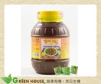 綠工坊  東炎醬 南洋風味 大桶 2kg 鼎榮 南洋火鍋料理 醬料 祥榮