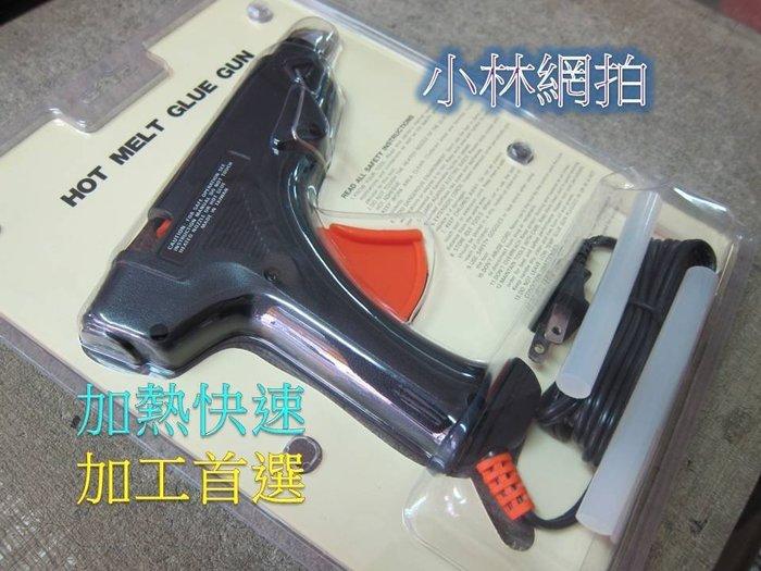 小林網拍插電式熱融膠槍1支320元下標區保證黏得牢超黏修復再生固定透明熱融膠條.熱融膠熱熔膠熱熔膠條熱溶膠條熱熔膠槍