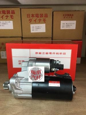 ※瑞朋汽材※VW福斯GOLF 5代 1.9 2.0 TDI柴油 啟動馬達 台全日立電機件 純新特價3500元