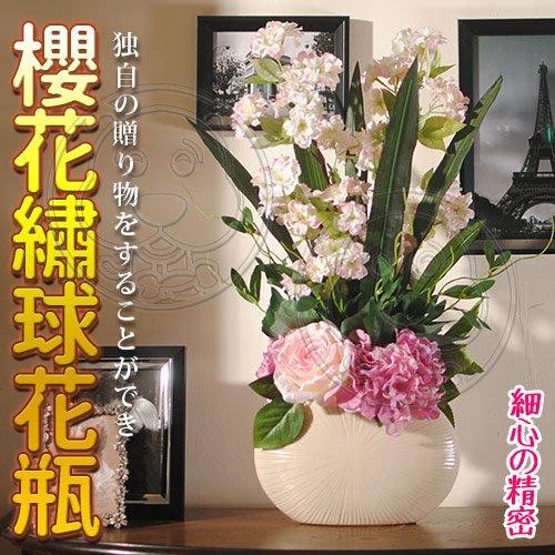 【3baby三寶生活屋】仿真花絹花擺設花/假花裝飾花藝/唯美櫻花繡球花藝花瓶 特價1888元