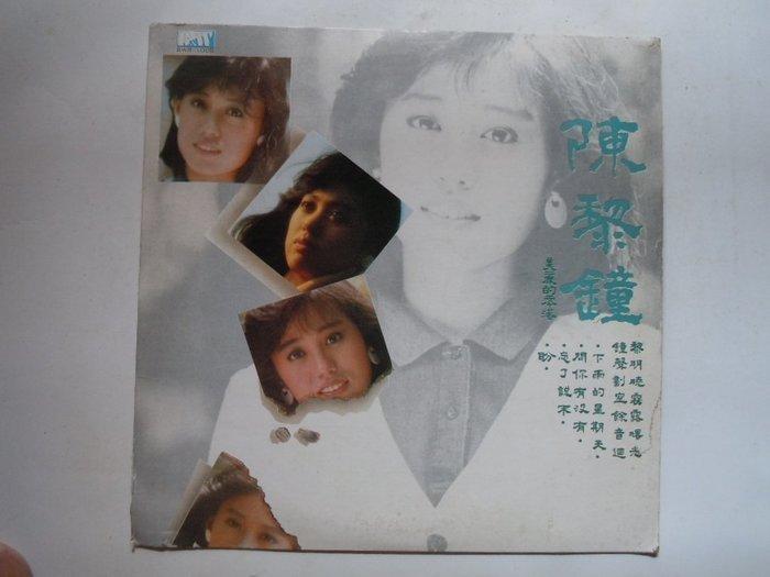 【尋寶齋】黑膠 陳黎鐘 美麗的零落  無歌詞 藍與白唱片