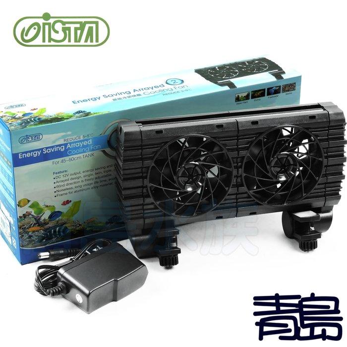 B。。。青島水族。。。I-C817台灣ISTA伊士達----節能強力 冷卻排扇 魚缸風扇 魚缸降溫 水族風扇=雙扇