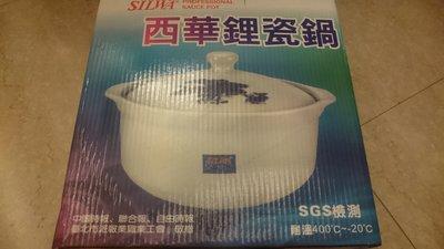 西華鋰瓷鍋