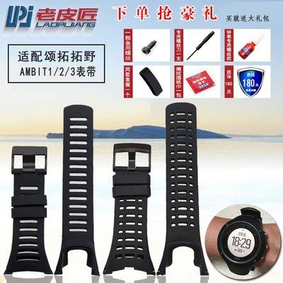 錶帶 手錶配件 代用松拓SUUNTO 拓野AMBIT系列1/2/3代 頌拓黑色橡膠硅膠手表帶男 時尚搬運工