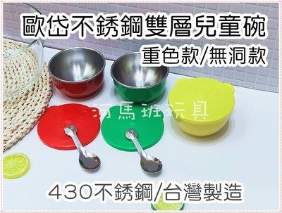 河馬班-兒童餐具╭☆歐岱不銹鋼雙層隔熱...