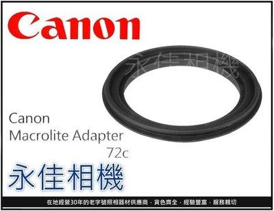 永佳相機_Canon Macrolite Adapter 72C EF180mm F3.5 L  轉接環 MT-24EX 專用 。現貨中。