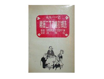 【黃藍二手書 橋藝 橋牌】《從A→Z 橋藝二十六種打牌法》GEORGE S. COFFIN 許潤元 譯│