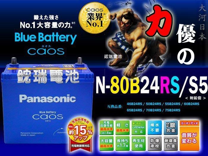 【鋐瑞汽車電池】日本原裝 國際牌 銀合金 80B24RS Panasonic 豐田 WISH 充電制御 VIOS
