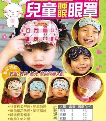 鋼琴線小舖  2個499 Altinway 兒童眼罩 2~8歲 幫助深層入眠 材質柔軟 安眠 安神 遮光 誘導熟睡