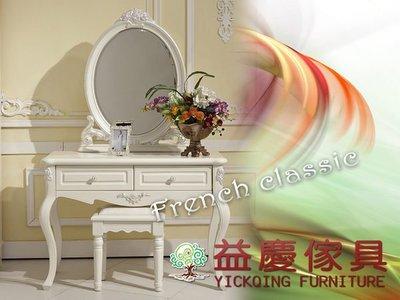【大熊傢俱】9815 歐式玫瑰系列 歐式化妝台 化妝台 法式 鏡台 實木 梳妝台 另售 床頭櫃 衣櫃