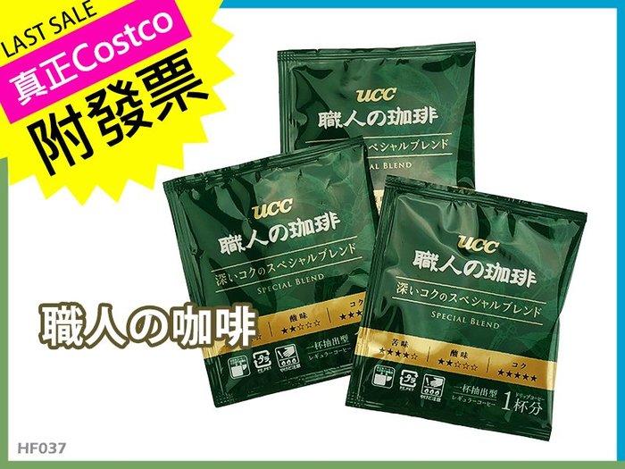夯 好市多 UCC職人精選綜合濾掛咖啡!真Costco附發票最安心 日本UCC一包7g咖啡【HF037】/URS