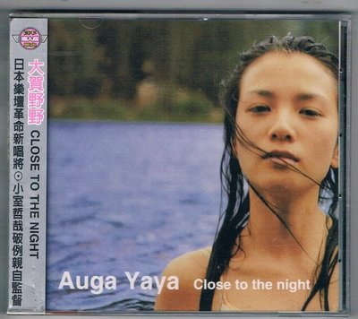 [鑫隆音樂]日本CD-大賀野野:CLOSE TO THE NIGHT{MNS-025}  全新/免競標