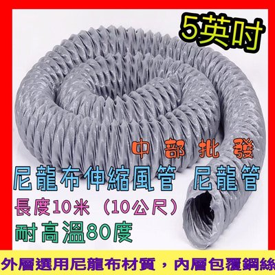 『中部批發』5吋 尼龍布管 尼龍布伸縮風管 尼龍布風管 冷氣機排風管 排油煙管 抽油煙管尼龍管 抽風管 油煙管 CY125