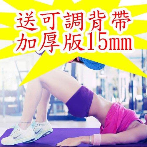 【送可調背帶+厚度15mm】1.5版本瑜珈墊/瑜伽墊運動墊 瑜伽墊 遊戲墊 地墊 運動墊 防滑墊野餐墊