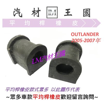【LM汽材王國】 平均桿橡皮 OUTLANDER 2005-2007年 平衡桿橡皮 穩定桿橡皮 防傾桿橡皮 三菱