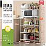 【多寶屋】廚房置物架微波爐架落地多層不銹...
