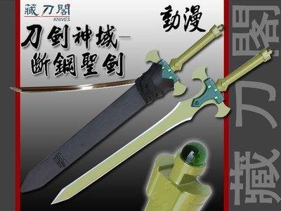 《藏刀閣》動漫刀劍-刀劍神域-斷鋼聖劍
