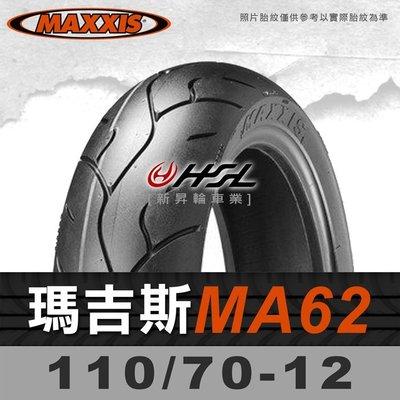 HSL『 MAXXIS 瑪吉斯 MA62 110/70-12 』拆胎機+氮氣 (優惠含裝或含運)