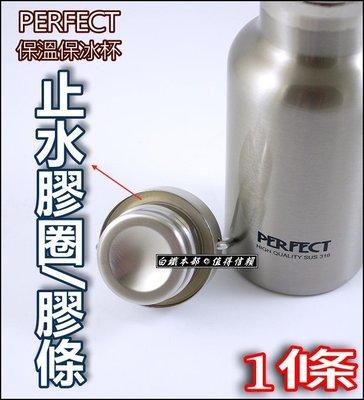 白鐵本部㊣Perfect頂級#316不鏽鋼真空保溫杯/#304不鏽鋼保溫保冰杯的【止水膠圈/膠條1條】適用所有容量