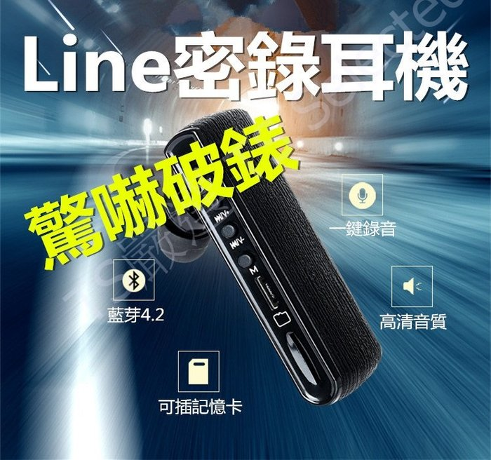 獨立式 Line 密錄 耳機 插卡 MP3 雙向 通話 手機 電話 錄音筆 秘錄筆 密錄筆 藍芽 藍牙 自保 神器 蘋果