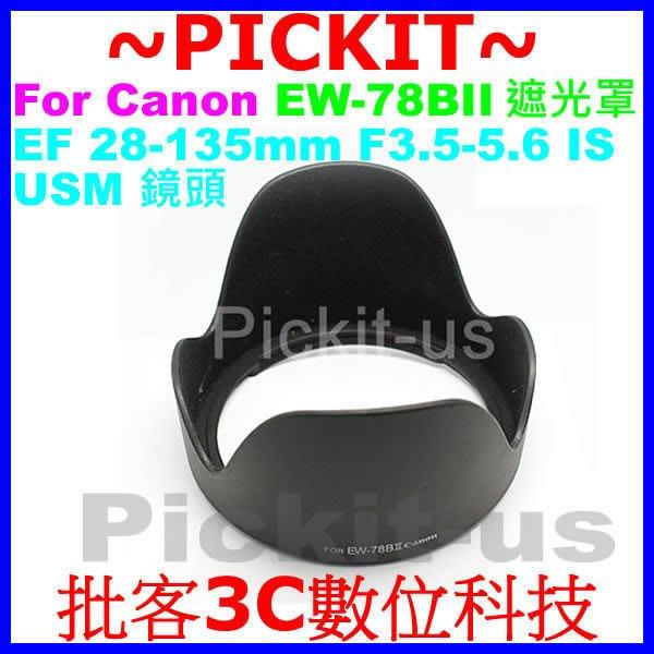 Canon EW-78BII EW78BII 副廠遮光罩 可反扣保護鏡頭 72mm 卡口式太陽罩 EF 28-135mm f/3.5-5.6 IS USM