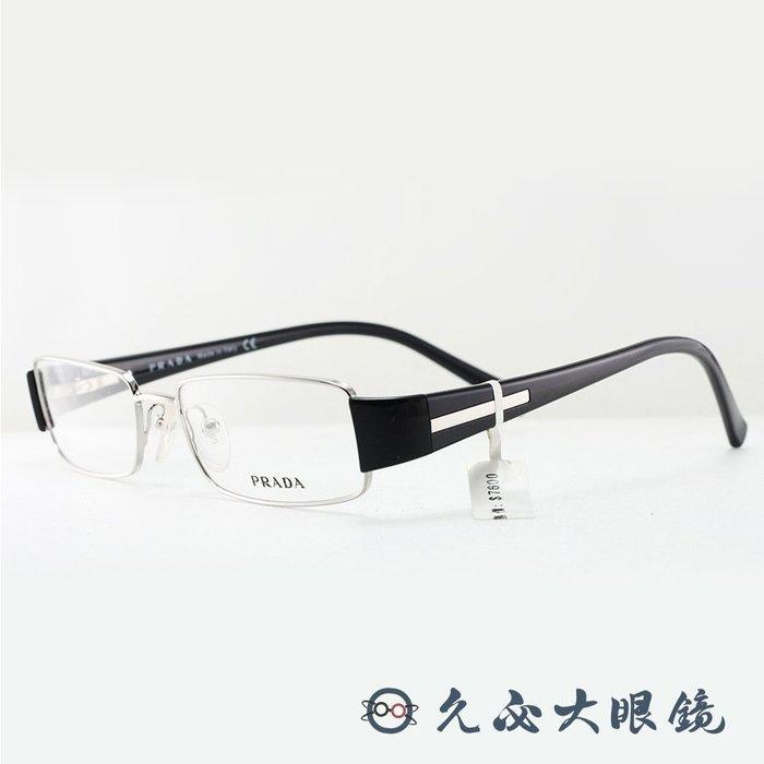 【久必大眼鏡】Prada 鏡框 VPR72H 1BC-1O1 (銀黑) 知性方框眼鏡 原廠公司貨