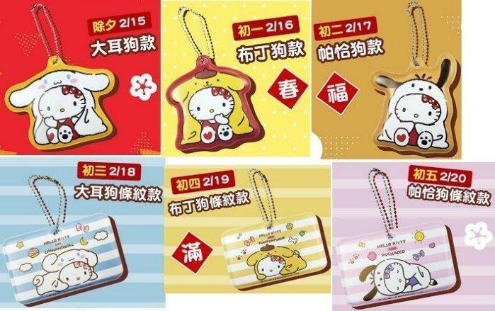 7-11 Hello Kitty金狗年變裝萬用吊牌